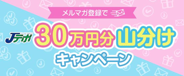 メルマガ登録でJデポ30万円分山分けキャンペーン