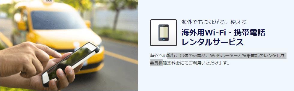 海外wifi・携帯電話レンタルが格安