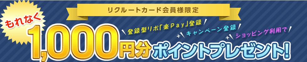 楽pay(らくペイ)新規登録で1,000円分ポイントプレゼント
