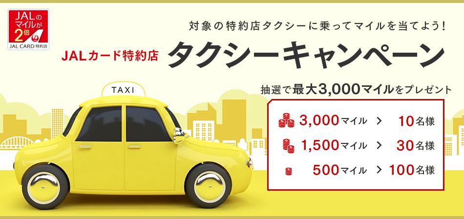 タクシー利用でマイルが当たる!