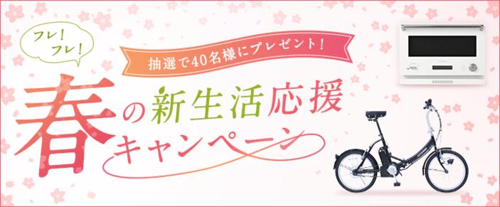 フレ!フレ!春の新生活応援キャンペーン