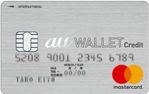 au WALLETクレジットカードa