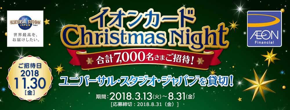 ユニバーサル・スタジオ・ジャパン™を貸切! イオンカードChristmas Night