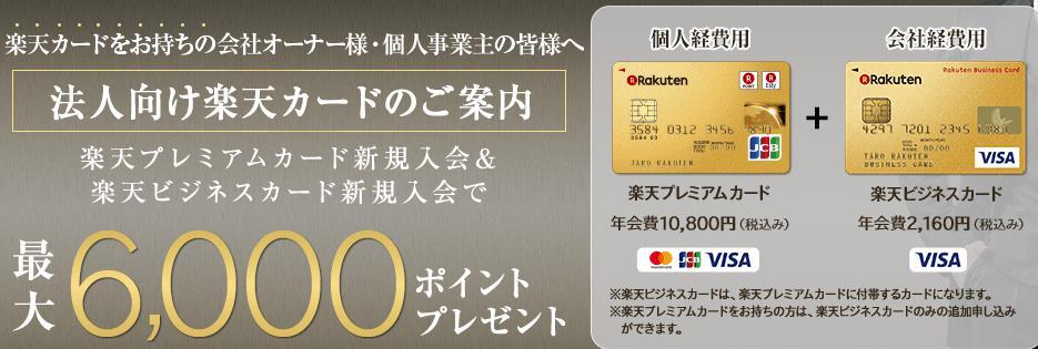 楽天ビジネスカード 入会キャンペーン