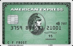 American Expressグリーン