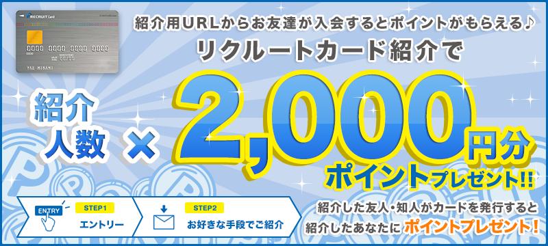 お友達紹介キャンペーンで紹介人数✕2,000円分ポイント獲得