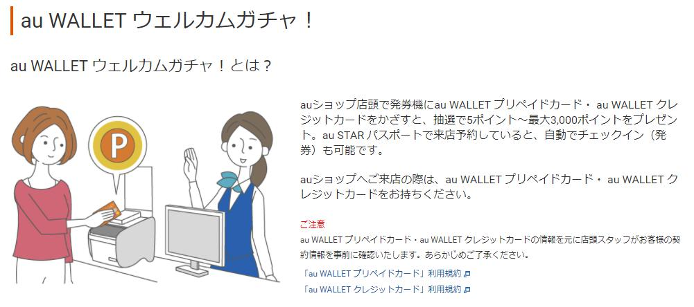 au WALLET ウェルカムガチャ