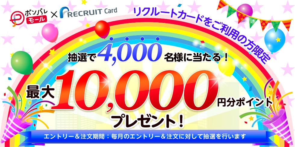 ポンパレモール利用で抽選で4,000名に最大10,000円分ポイントが当たる