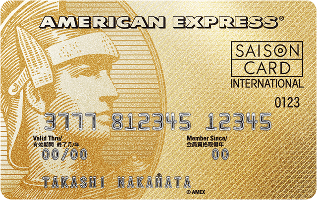 セゾンゴールド・アメリカン・エキスプレス・カード