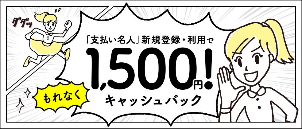 『支払い名人』に新規登録で1,500円がキャッシュバック