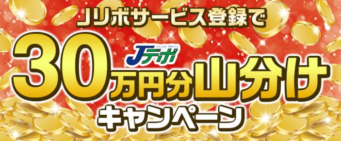 Jリボサービス登録でJデポ30万円分山分けキャンペーン