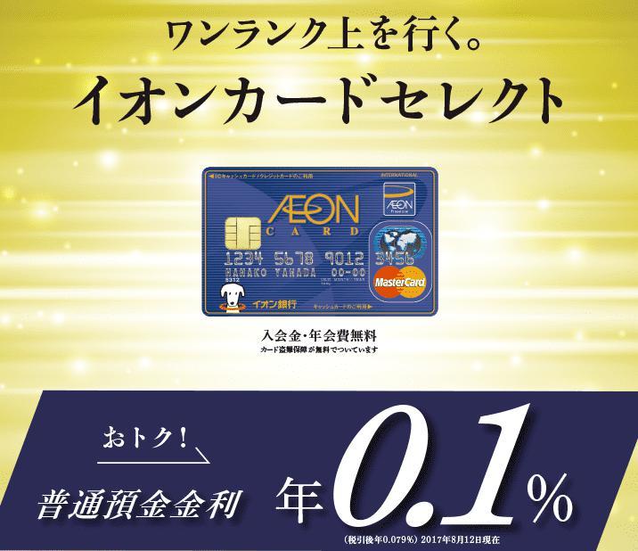 イオン銀行普通預金金利がお得!
