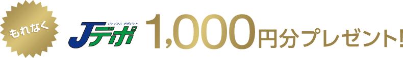 Jリボサービス登録で1,000円分、ガード入会と同時申し込みならさらにプラス1,000円分のJデポがもらえる