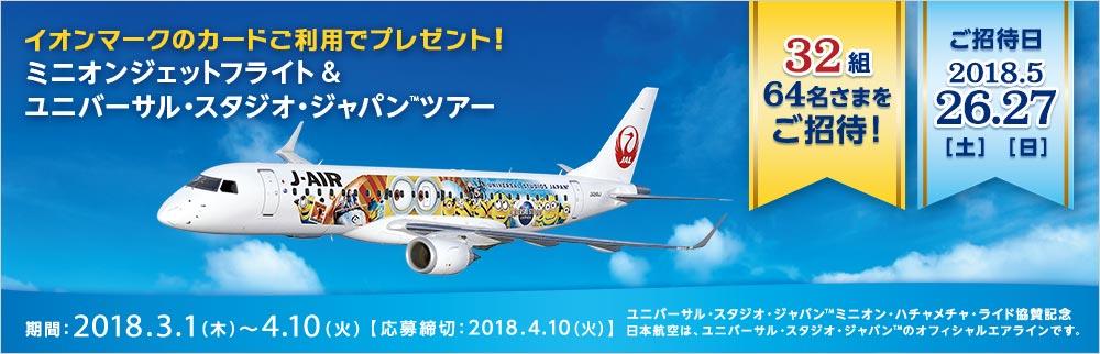 ミニオンジェットフライト&ユニバーサル・スタジオ・ジャパン™ツアー