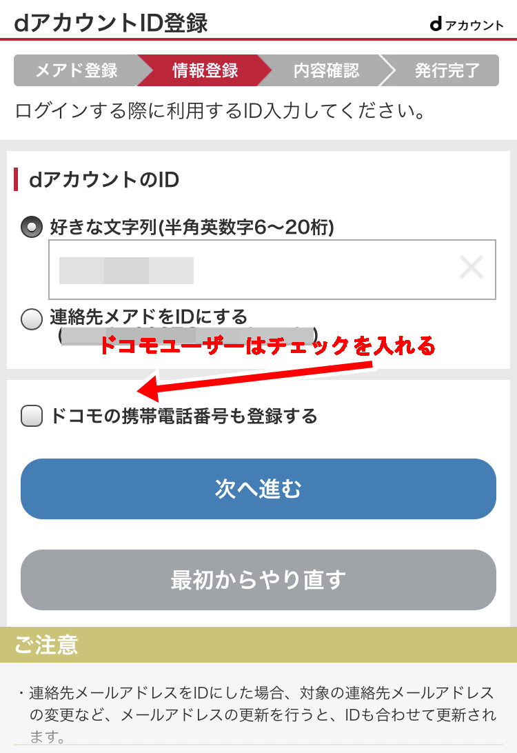 dアカウント登録手続き